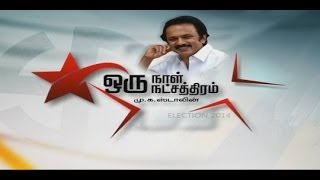Oru Naal Nathchathiram - M.K.Stalin - Thanth TV (20/04/2014)