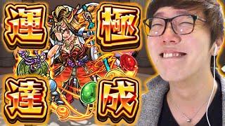 getlinkyoutube.com-【モンスト】イザナミ運極の瞬間!マッチショット決めるぞぉぉぉ!!!【ヒカキンゲームズ】