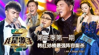 getlinkyoutube.com-《我是歌手3》第三季第1期 完整版 - 韩红孙楠最强阵容厮杀 I Am A Singer 3 Ep1 Full: All singers first show up【湖南卫视官方版 1080p】
