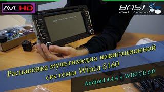 getlinkyoutube.com-Распаковка мультимедиа системы Winca S160 (Android 4.4.4 + Win CE 6.0)/ Volkswagen