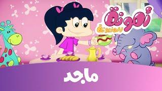 getlinkyoutube.com-أمونة - زر الاختفاء ج2- قناة ماجد - Majid Kids TV