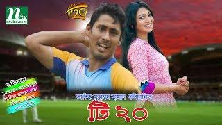 getlinkyoutube.com-Bangla Natok - T 20 (টি টুয়েনটি)   Prova, Ashraful, Rokibul Hasan; Directed Tarik Muhammad Hasan