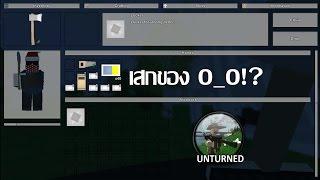 getlinkyoutube.com-Unturned 3.0 การใช้คำสั่ง เสกของ เสกรถ ค่าประสบการ exp