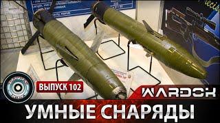 getlinkyoutube.com-Ударная сила - Умные снаряды - Сантиметр / Smart bombs - Centimeter