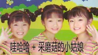 getlinkyoutube.com-小甜甜 - 哇哈哈 + 采磨菇的小姑娘