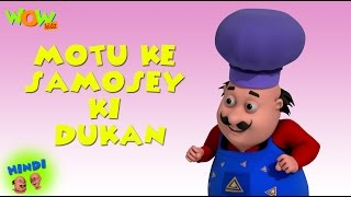 Motu Ke Samosey Ki Dukan - Motu Patlu in Hindi - 3D Animation Cartoon for Kids
