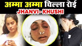 Jhanvi And Khushi CRIED BADLY After Seeing Mother Sridevi
