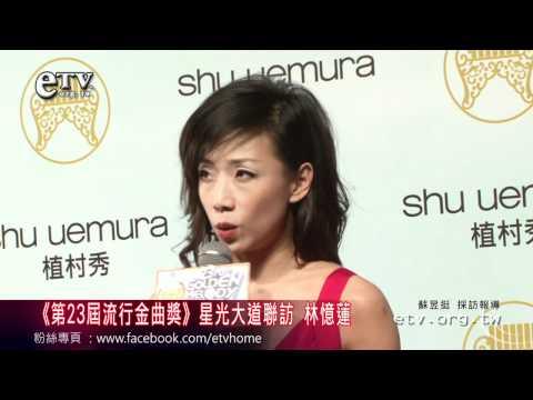 《第23屆流行金曲獎》星光大道聯訪林憶蓮