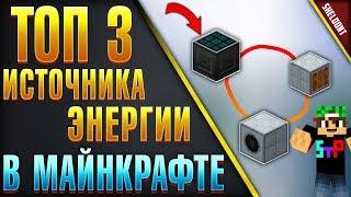 getlinkyoutube.com-Топ 3 бесконечных источника энергии маинкрафт