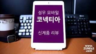 getlinkyoutube.com-성우모바일 코넥티아 안드로이드 태블릿 리뷰