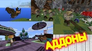 getlinkyoutube.com-Как правильно Установить  Аддоны /Моды для Minecraft PE 0.16.0 -Аддон на сову +Конкурс