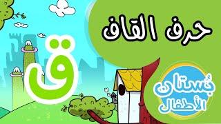 شهر الحروف: حرف القاف (ق) | فيديو تعليمي للأطفال