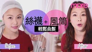getlinkyoutube.com-【More美容教室】親身試! 絲襪+風筒 變大曲髮    By 東方新地more雜誌