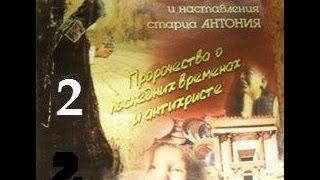 getlinkyoutube.com-Духовные беседы и пророчества старца Антония, ч.2