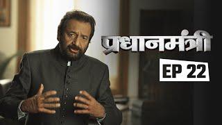 Pradhanmantri - Watch: Pradhanmantri on nuclear test of India and Kargil war width=