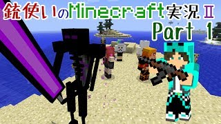 getlinkyoutube.com-【Minecraft】銃使いのMinecraft実況Ⅱ Part1 【ゆっくり実況】