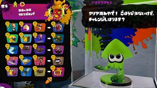 getlinkyoutube.com-【Wii U】スプラトゥーン_アミーボ:イカ入手までの流れと性能