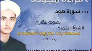سورة هود بقراءة مجودة بصوت الشيخ الشهيد مصطفى رعد العزاوي النقشبندي