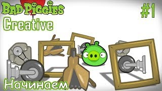 getlinkyoutube.com-Bad Piggies Creative - 1 - Начинаем