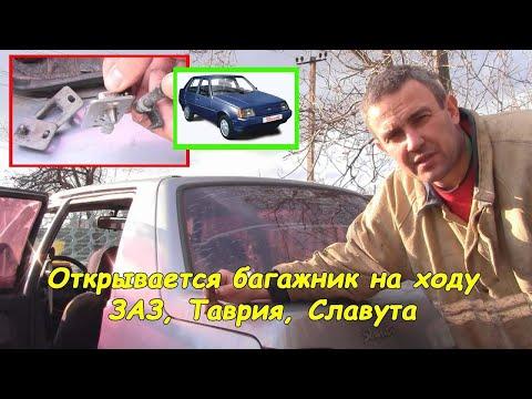 Открывается багажник автомобиля на ходу ЗАЗ, Таврия, Славута деломастерабоится