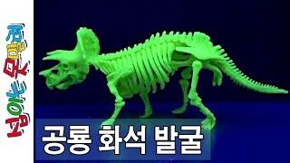 getlinkyoutube.com-(Eng)공룡 화석을 발굴 해보자! [섭이는못말려]