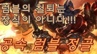 공속 럼블 정글, 럼블의 철퇴는 장식이 아니다!!! (AS Rumble Jungle) - 똘킹 게임영상