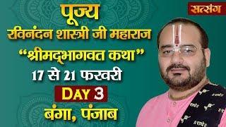 Shrimad Bhagwat Katha By Ravinandan Ji - 19 February   Banga   Day 3  