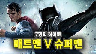 getlinkyoutube.com-배트맨 대 슈퍼맨 그리고 7명의 히어로 | 상궁
