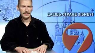 getlinkyoutube.com-В России появится новый канал, или Даешь стране Disney!