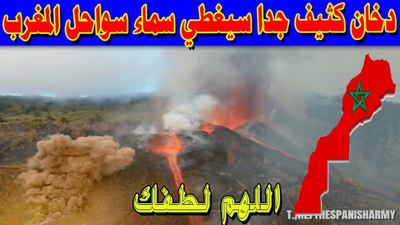 دخان كثيف جدا سيغطي سماء سواحل المغرب بداية من غدا الجمعة