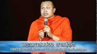 getlinkyoutube.com-พระมหาสมปอง..ขำๆครับ(2)