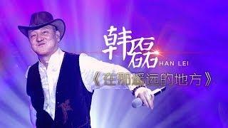 getlinkyoutube.com-我是歌手-第二季-第12期-韩磊《在那遥远的地方》-【湖南卫视官方版1080P】20140328