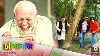 Bangla comedy natok | Chapabaj  EP   30 | FT  ATM Samsuzzaman, Joy , Eshana , Hasan jahangir , Any