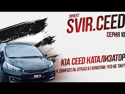 Kia ceed катализатор и двигатель отказ в гарантии, что не так? (10 серия) | Проект svir.ceed