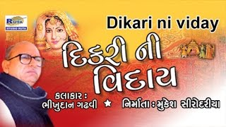 getlinkyoutube.com-Dikari Ni Viday By Bhikhudan Gadhavi | Gujarati Lok Sahitya | Lok Varta | Dayro