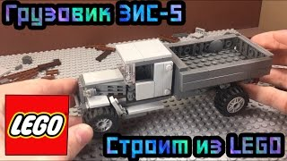 getlinkyoutube.com-Собираем ГРУЗОВИК ЗИС-5 из LEGO!!