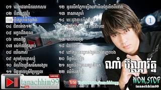 getlinkyoutube.com-Nam Bunnaroth, Old Song, ណាំ ប៊ុណ្ណារ័ត្ន, Best Collection, Non Stop, Vol 1