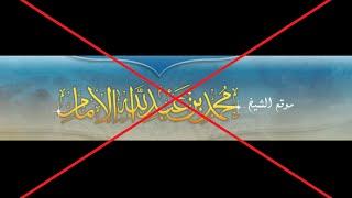 getlinkyoutube.com-الرد على المسكين محمد الإمام لمنع جهاد الحوثيين واستنكار تفجير مساجد الرافضة
