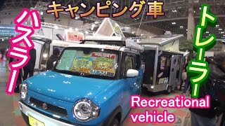 getlinkyoutube.com-スズキハスラーキャンピング仕様 軽キャンピングトレーラーを引くRecreational vehicle