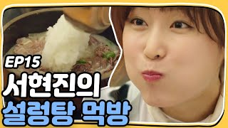 getlinkyoutube.com-Let's Eat 2 Seo Hyun-jin eating according to Yoon Du-jun's taste! Let's Eat 2 Ep15