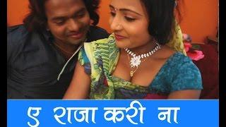 getlinkyoutube.com-HD ऐ राजा करी ना  || ritik raj 09504103093|bhojpuri hot song  |kahe hathe dhartaru