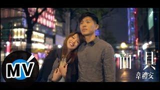 getlinkyoutube.com-韋禮安 Weibird Wei - 面具 Mask (官方版MV)