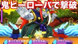 getlinkyoutube.com-鬼ヒーローPTでカブキロイド撃破!【妖怪ウォッチ2・真打#416】
