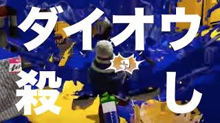 getlinkyoutube.com-【スプラトゥーン実況】神ブキ・雷神ボールドマーカーでガチマッチ #1【S】 - やそ