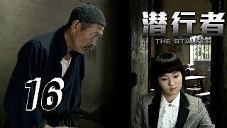 getlinkyoutube.com-【潜行者】 The Stalker 16 李正白大义得人心 Li Zhengbai's righteousness get hearts 1080P