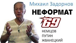 getlinkyoutube.com-О Немцове, коррупции и пересадке головы. Михаил Задорнов. Неформат 69
