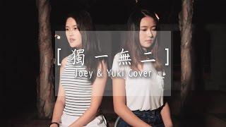getlinkyoutube.com-AGA 江海迦 x Gin Lee 李幸倪 -《獨一無二》- Joey Thye, Yuki Tung Cover [HBS Cover]