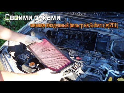 Меняем воздушный фильтр на Subaru (ej201)
