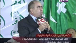 """getlinkyoutube.com-عين على البرلمان - د/ياسر الهضيبي يقول لـ د/السيد البدوي""""في ايدك تبقي الزعيم الرابع لحرب الوفد """""""
