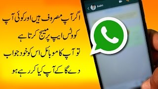 How to AutoReply Whatsapp Messages Easily | How to Urdu |